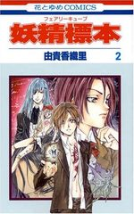 Fairy Cube 2 Manga