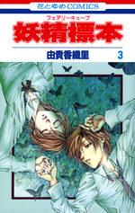Fairy Cube 3 Manga