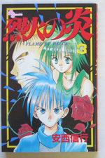 Flame of Recca 3 Manga