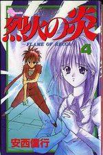 Flame of Recca 4 Manga