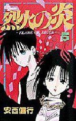Flame of Recca 5 Manga