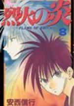 Flame of Recca 8 Manga