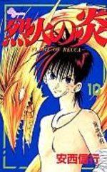 Flame of Recca 10 Manga