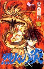 Flame of Recca 16 Manga