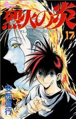 Flame of Recca 17 Manga
