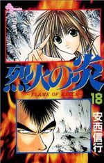 Flame of Recca 18 Manga