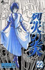 Flame of Recca 22 Manga