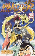 Flame of Recca 25 Manga