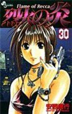 Flame of Recca 30 Manga