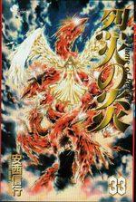 Flame of Recca 33 Manga