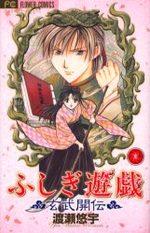 Fushigi Yûgi - La Légende de Gembu 1