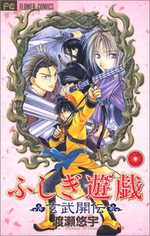 Fushigi Yûgi - La Légende de Gembu 2
