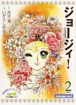 Georgie 2 Manga