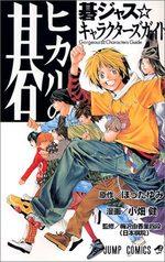 Hikaru No Go - Character Guide 1 Fanbook