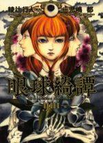 Histoires d'Oeil 1 Manga