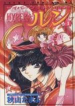 Hyper Run 1 Manga
