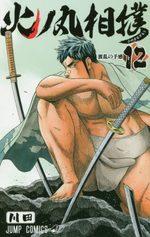 Hinomaru sumô 12 Manga