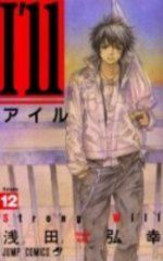 I'll Crazy Kôzu Basketball Club 12 Manga