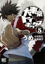 Giga Tokyo Toybox 5 Manga