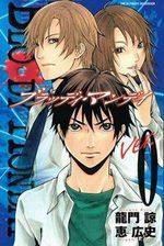 Bloody Monday 0 Manga