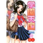 L'Amour en Cours 2 Manga