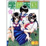L'Amour en Cours 4 Manga