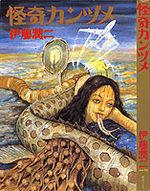 La Femme Limace [Junji Ito Collection n°6] 1 Manga