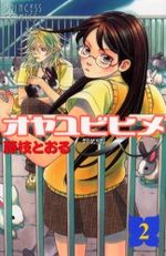 La marque du destin 2 Manga