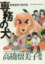 Le Chien de mon Patron 1 Manga