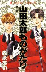 Le Fabuleux Destin de Taro Yamada 1 Manga