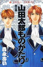 Le Fabuleux Destin de Taro Yamada 2 Manga