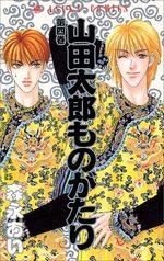 Le Fabuleux Destin de Taro Yamada 4 Manga