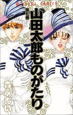 Le Fabuleux Destin de Taro Yamada 7 Manga