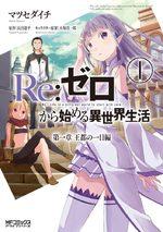 Re:Zero - Re:Life in a different world from zero - Premier arc : Une journée à la capitale 1 Manga