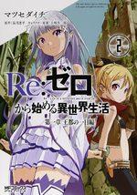 Re:Zero - Re:Life in a different world from zero - Premier arc : Une journée à la capitale 2 Manga