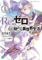 Re:Zero - Re:Vivre dans un nouveau monde à partir de zéro 1 Light novel