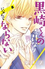Black Prince & White Prince 8 Manga