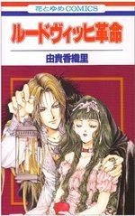 Ludwig Révolution 1 Manga