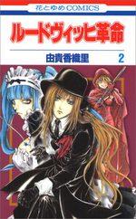 Ludwig Révolution 2 Manga