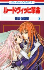 Ludwig Révolution 3 Manga