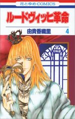 Ludwig Révolution 4 Manga