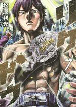 Riku-do - La rage aux poings 7 Manga