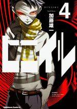Ex-humans 4 Manga