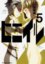 Ex-humans 5 Manga