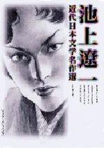 Nouvelles de Littérature Japonaise 1 Manga