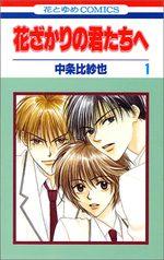 Parmi Eux  - Hanakimi 1 Manga