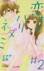 Coeur de hérisson 2 Manga