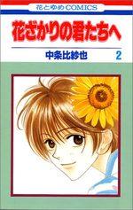 Parmi Eux  - Hanakimi 2 Manga