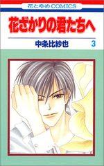 Parmi Eux  - Hanakimi 3 Manga