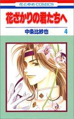 Parmi Eux  - Hanakimi 4 Manga